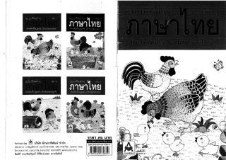 แบบฝึกหัดอ่านภาษาไทย ป.1.pdf
