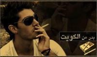 حسين الجسمي - حلم عمري.mp3