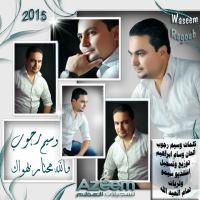 والله محتار بهواك - وسيم رجوب 2015.mp3