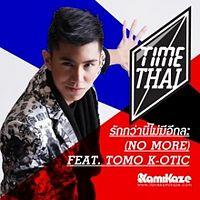รักกว่านี้ไม่มีอีกละ (no more) - timethai (ธามไท).mp3