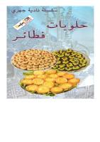 حلويات فطائر.doc