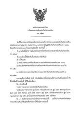 ระเบียบกระทรวงมหาดไทยว่าด้วยหน่วยอาสาสมัครป้องกันภัยฝ่ายพลเรือน พ.ศ. 2547.pdf
