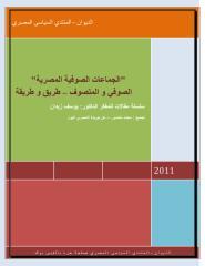 الجماعات الصوفية المصرية ( الصوفى والمتصوف , طريق وطريقة ) , مقالات - د يوسف زيدان.pdf