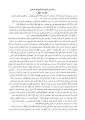 كورنثوس التانية - بنيامين بنكرتن.pdf