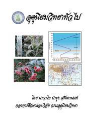 อุตุนิยมวิทยาทั่วไป - นาวาโทบำรุง.pdf