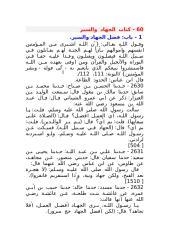 كتاب الجهاد والسير.doc