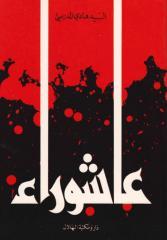 عاشوراء - السيد هادي المدرسي.pdf