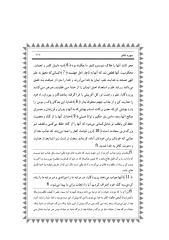 040 غافر.pdf