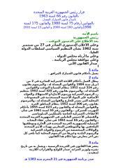 قانون المجارك المصرى وفق احدث التعديلات.doc
