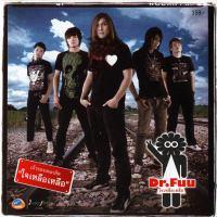 06-dr. fuu - เหลือแค่ส้วมที่ใช้ร่วมกัน.mp3