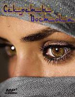 Haifa Wehbe - Ma Sar.mp3
