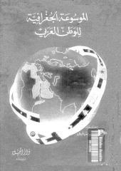 الموسوعة الجغرافية للوطن العربي .pdf