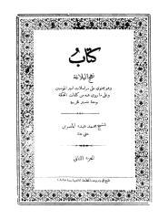 نهج البلاغة وشرحه محمد عبده.pdf