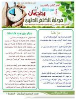 028 الكلم الطيب ( العدد الثامن والعشرون(.pdf