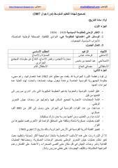 تصحيح شهادة التعليم المتوسط 2007.pdf