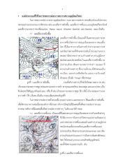 องค์ประกอบที่ใช้ในการพยากรณ์ weather forecast.pdf