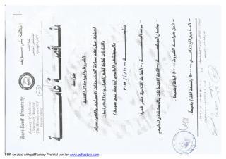 مناقصه عامه للتعاقد علي صيانه التكييفات والكونسيلد والثلاجات.pdf